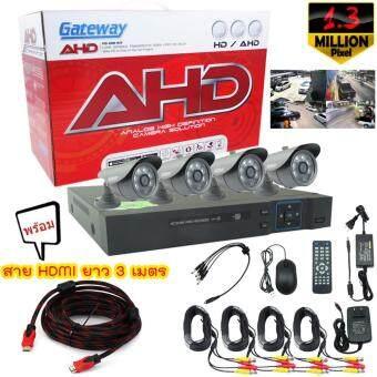 Gateway AHD CCTV ชุดกล้องวงจรปิด 4 กล้อง HD AHD KIT 1.3 Mp J-866 + สาย HDMI 1 เส้นยาว3 เมตร