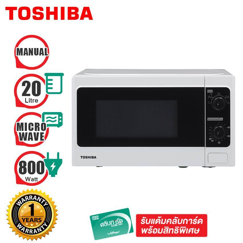 TOSHIBA ไมโครเวฟ 800 วัตต์ รุ่น ER-SM20(W)TH