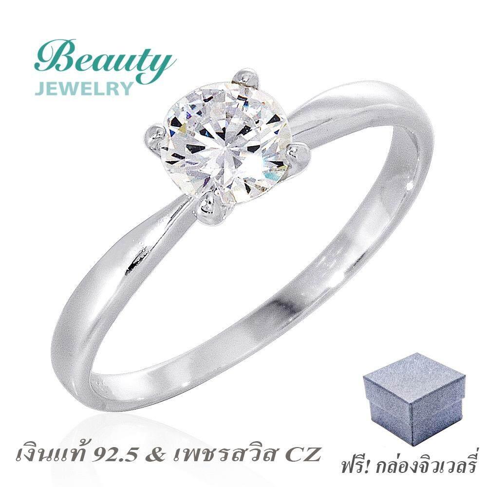 Beauty Jewelry เครื่องประดับผู้หญิง แหวนเพชร เงินแท้ 92.5 Sterling Silver ประดับเพชรสวิส Cz รุ่น Rs2053-Rr เคลือบทองคำขาว By Beauty Jewelry.