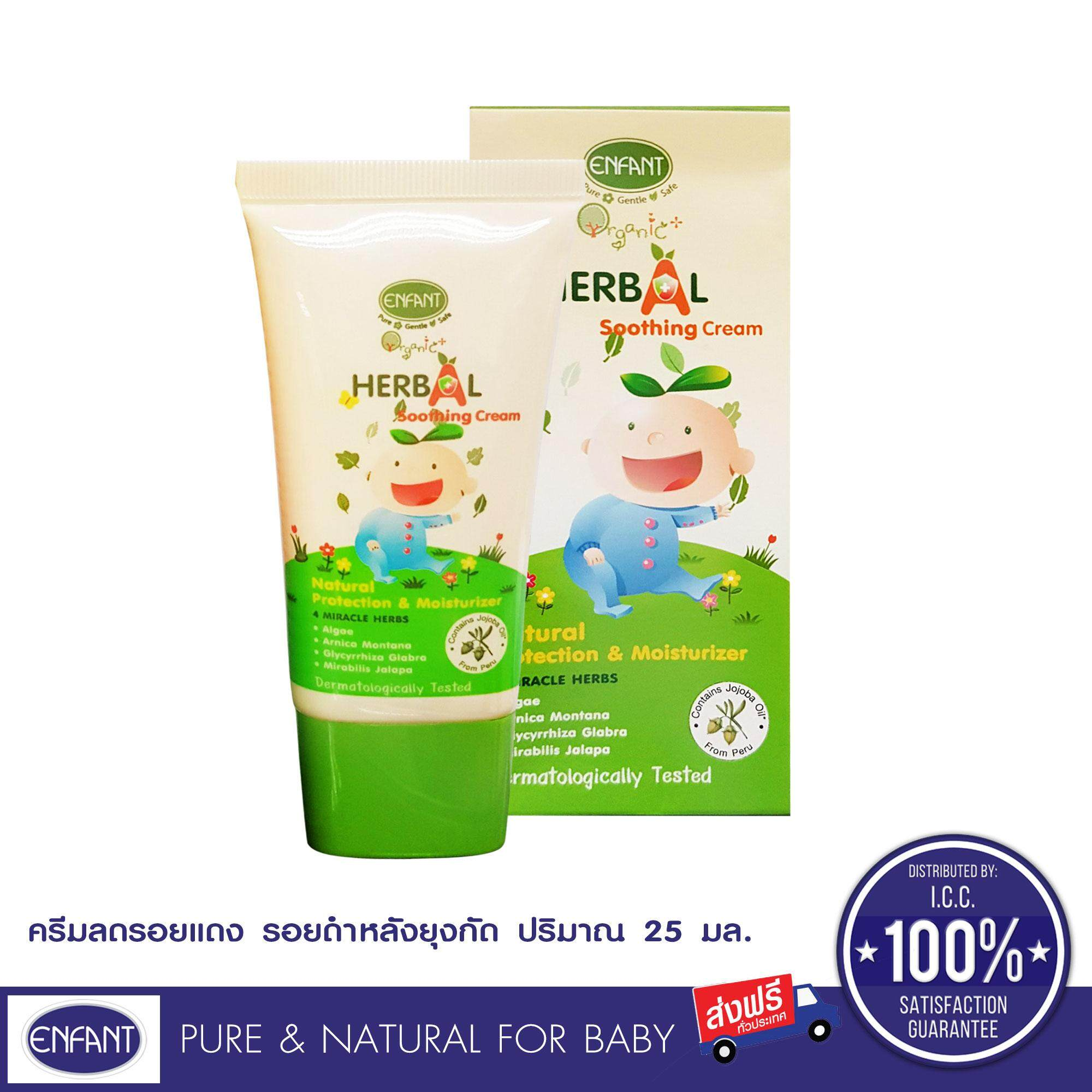 Enfant Organic Plus Herbal Soothing Cream By Enfant_thailandbest.