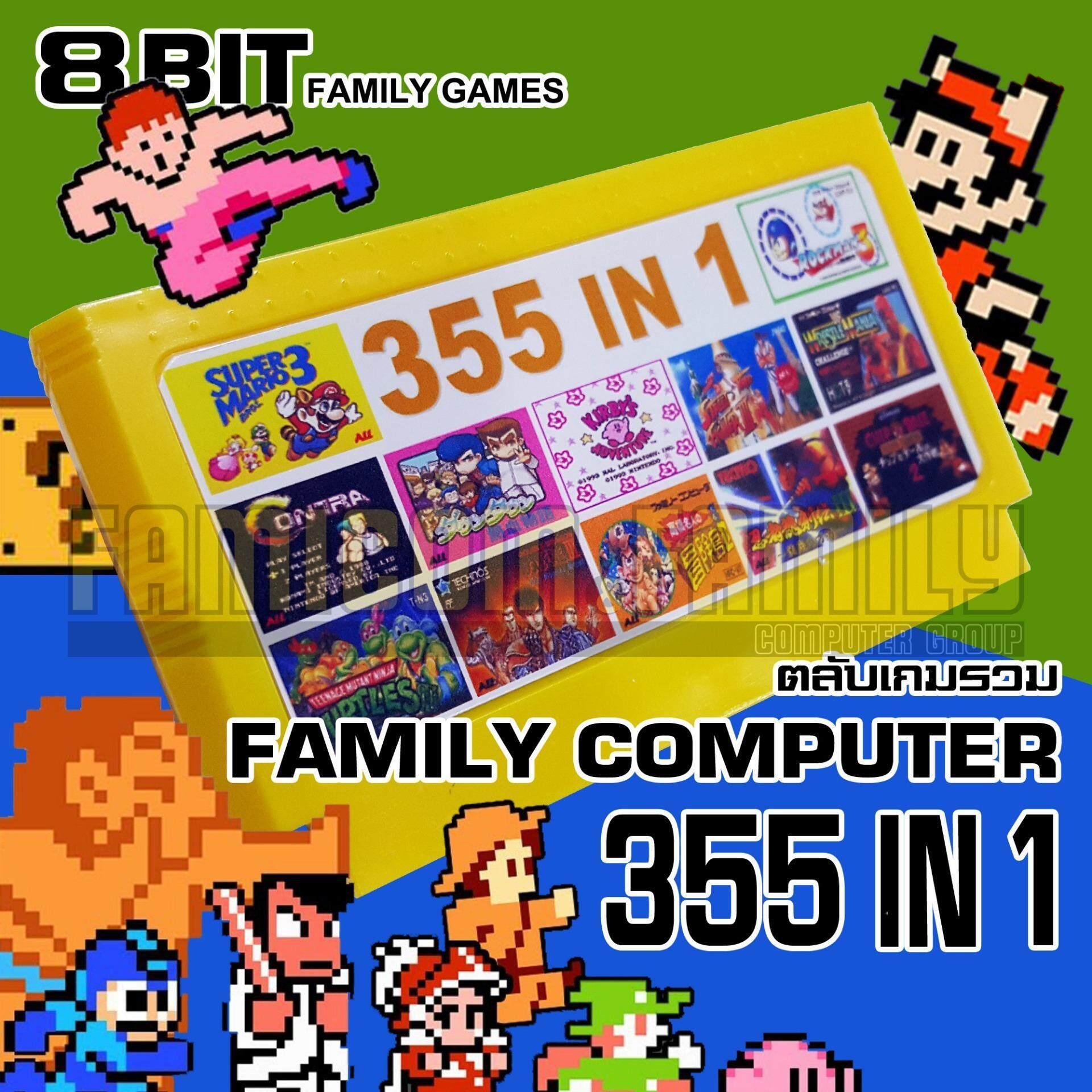 ตลับเกมรวม 8 บิต Famicom Family Retro 355in1 (รับประกัน 1 ปี)