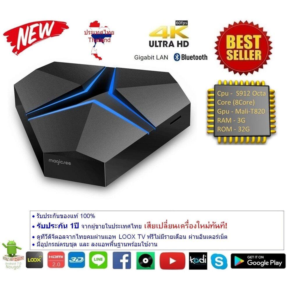 ขาย Android Smart Tv Box Magicsee Iron Plus Octa Core Cpu S912 Ram 3G Rom 32G Uhd 4K Android Nougat 7 1 2 ผู้ค้าส่ง