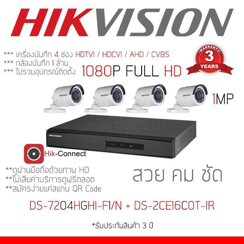 Hikvision ชุดกล้องวงจรปิด 4 ช่อง 1MP DS-7204HGHI-F1 + DS-2CE16C0T-IRx4