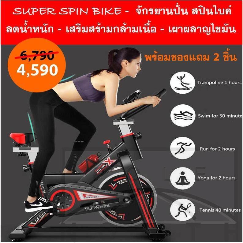 ซ่อม DBR เครื่องออกกำลังกาย จักรยานออกกำลังกาย จักรยานนั่งปั่น จักรยานเอนปั่น  เสริมกล้ามเนื้อ ลดต้นขา รุ่น SPIN BIKE EXE-8000(SP)