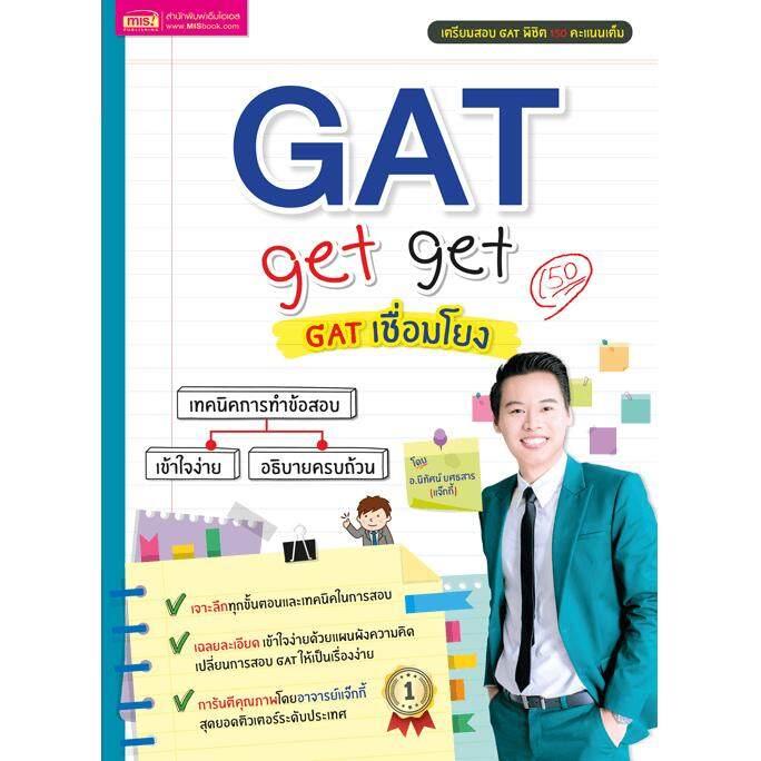 เก็บเงินปลายทางได้ GAT get get GAT เชื่อมโยง