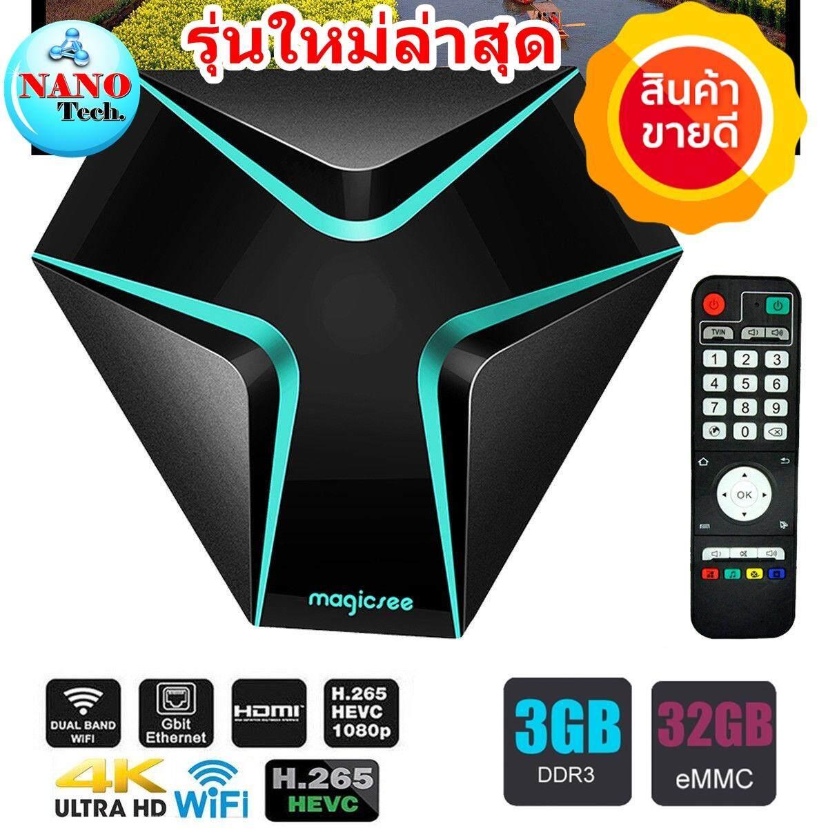 สอนใช้งาน  กาฬสินธุ์ Android Smart TV Box  รองรับภาษาไทย รุ่นใหม่ปี 2018 MAGICSEE IRON+ 3GB/32GB S912 Octa Core 7.1.2
