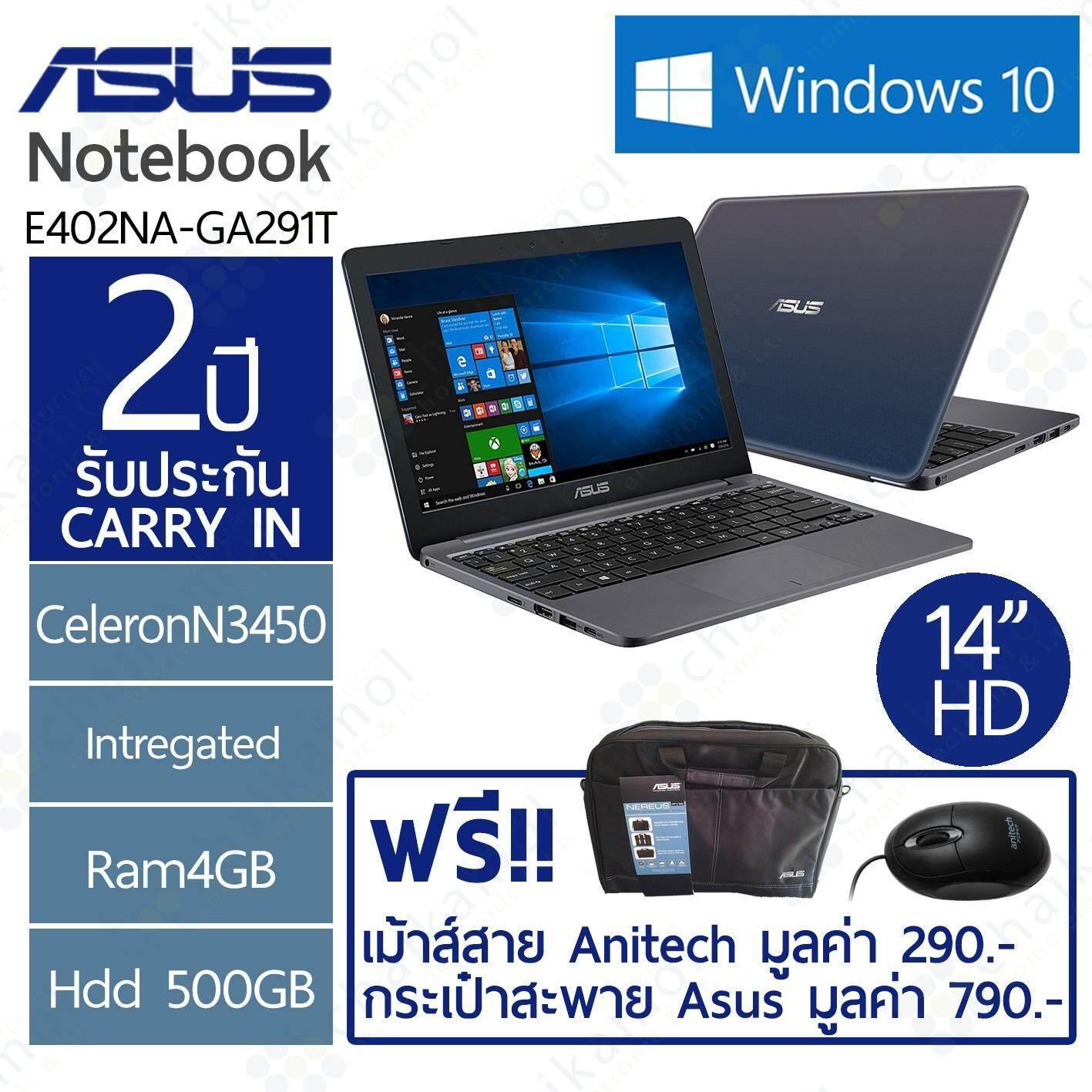 "ASUS E402NA-GA291T 14""HD/  Celeron® N3450 / 4GB / 500GB / WIN10 / 2Y (ฺBlue)"