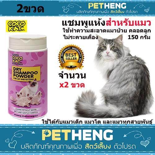 Cocokat โคโค่แค็ท แชมพูแห้ง สำหรับแมว ที่อาบน้ำไม่ได้ ป่วย คลอดลูก ทุกสายพันธุ์ 150 กรัมx 2 ขวด.