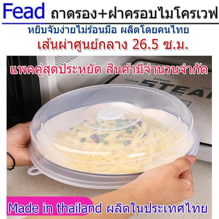 Fead ถาดรอง+ฝาครอบไมโครเวฟ ถาดอุ่นอาหารในไมโครเวฟ ถาดเสริฟ