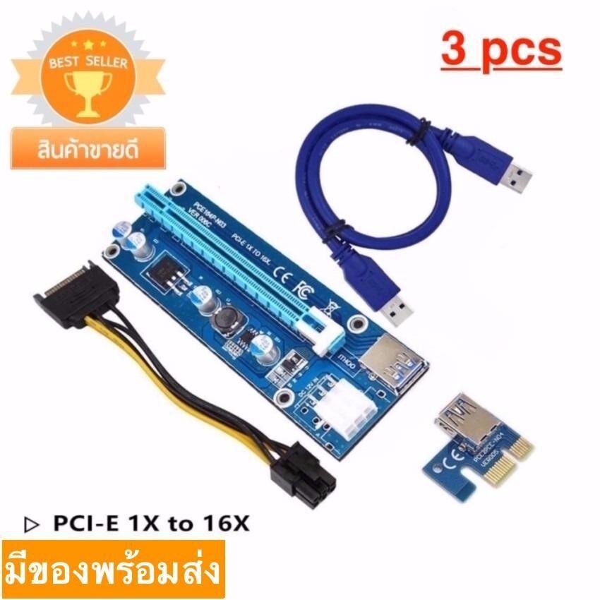 (3 pcs) PCIe Riser PCI-E 1x to 16x PCI Express Riser Card USB 3.0 for BTC Miner Machine-0.3m Blue Cable