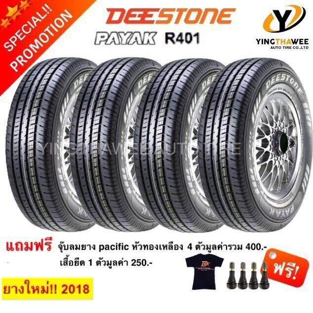 ราคา Deestone ยางรถยนต์ รุ่น Payak R401 195R14 4 เส้น แถมเสื้อยืดDeestone มูลค่า 250 บาท 1ตัว Deestone