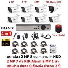 Mastersat ชุดกล้องวงจรปิด CCTV AHD 2 MP 1080P 8 จุด มีกล้อง 2 MP 7 ตัว และ กล้อง PIR  2 MP 4 in 1  เดินผ่าน มีแสง มีเสียงดัง 1 ตัว พร้อมสาย และ HDD 1 TB  ชุด สุดยอด PIR