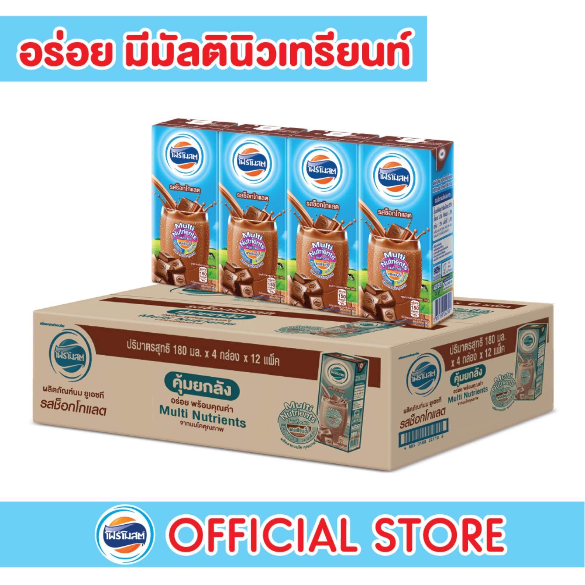 โฟร์โมสต์นมuht รสช็อคโกแลต 180มล. (48กล่อง/ลัง) By Lazada Retail Foremost.