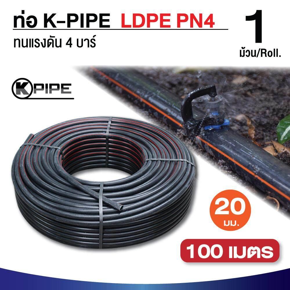 ท่อพีอี K Pipe ท่อเกษตร ท่อ LDPE แรงดัน 4 บาร์ ขนาด 20 มม. (100 เมตร/ ม้วน)