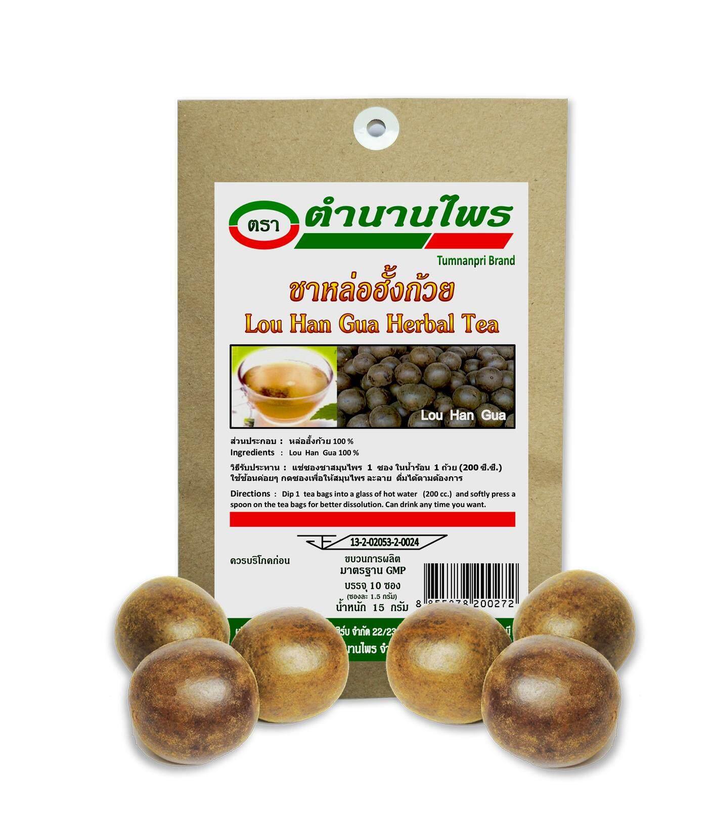 ตำนานไพร ชาหล่อฮั้งก้วย X 1 ซอง (10 ซองแช่) ชาสมุนไพรไม่มีน้ำตาล By Tamnanpraishop.
