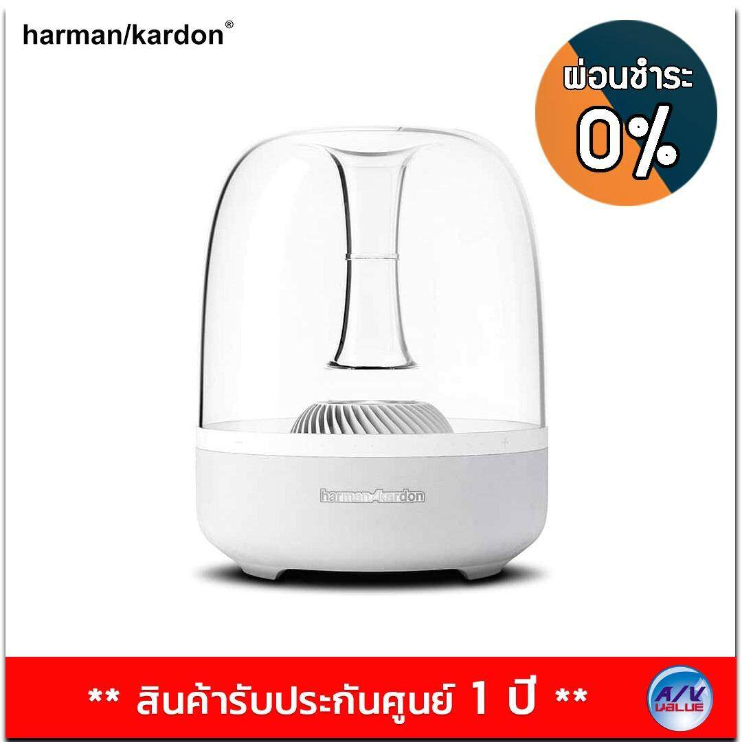 Harman Kardon AirPlay ลำโพง - รุ่น Aura สีขาว