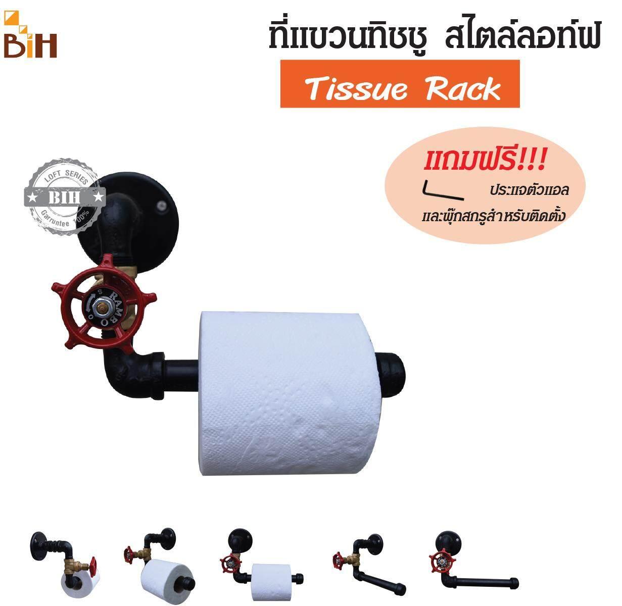 Lotf By Bih ที่แขวนกระดาษชำระ Tissue Rack By Bih.