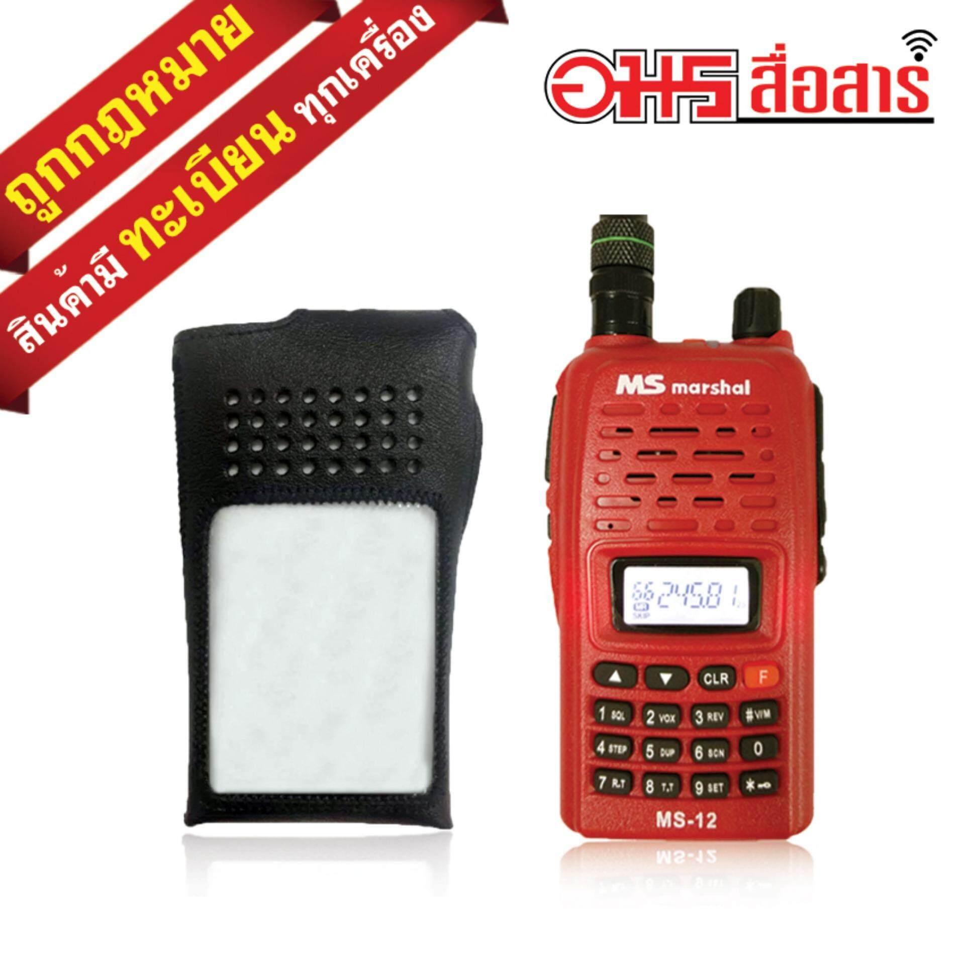 MS MARSHAL วิทยุสื่อสาร 5W MS-12  สีแดง พร้อม ซองหนังวิทยุสื่อสาร WALKIE TALKIE walkie-talkie อมรสื่อสาร