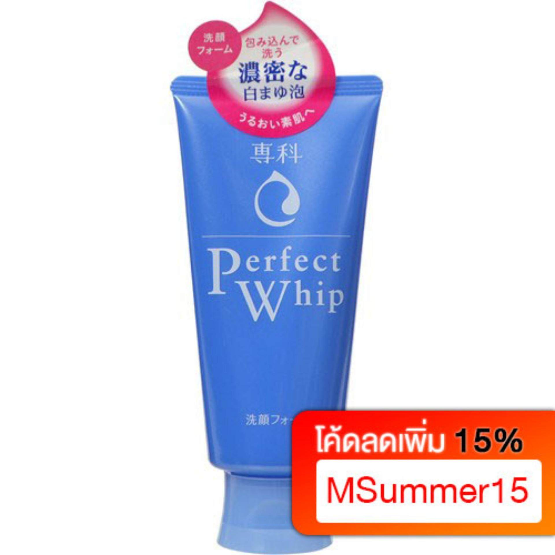 ซื้อ Shiseido Perfect Whip Foam ของแท้จากญี่ปุ่น โฟมล้างหน้า 120G ออนไลน์