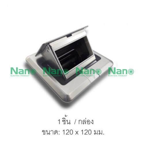 เต้ารับฝังพื้น Nano (pop-Up Floor Socket) รุ่น Fls By Nano Electric Products.