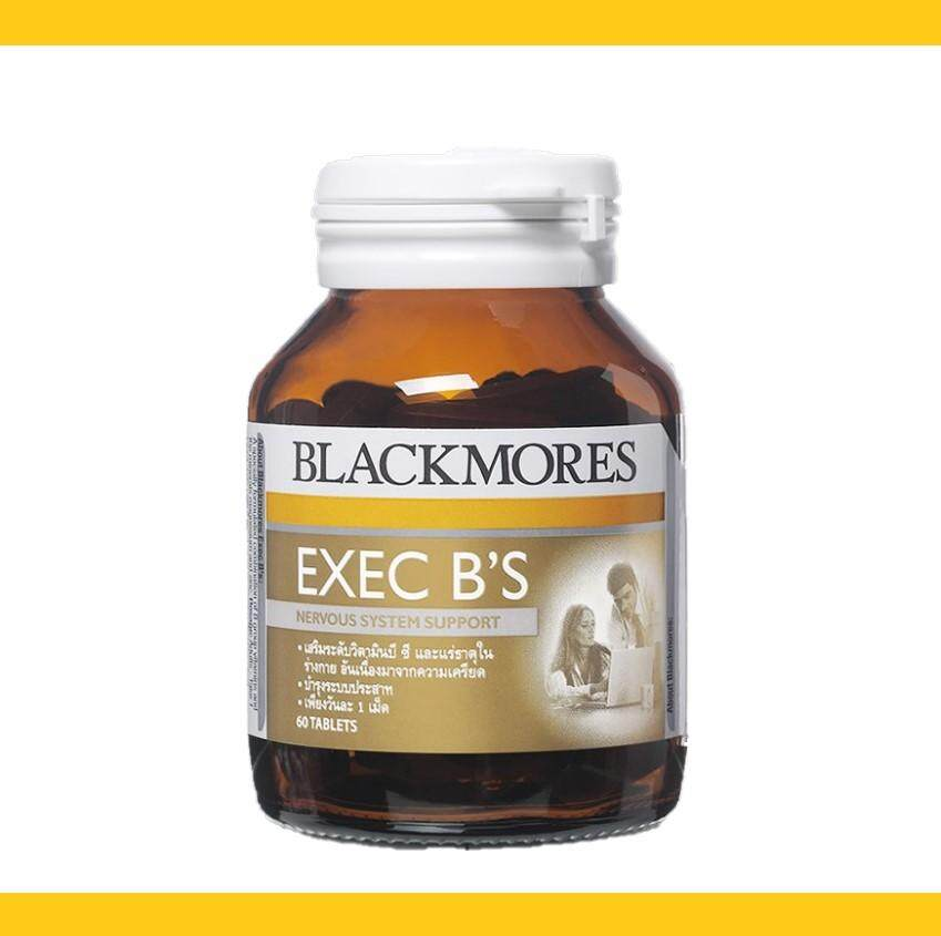การใช้งาน  สิงห์บุรี (60 tablets) Blackmores Exec B แบลคมอร์ส เอ็กเซ็ก บีส์ สำหรับผู้ที่ทำงานหนัก เครียด