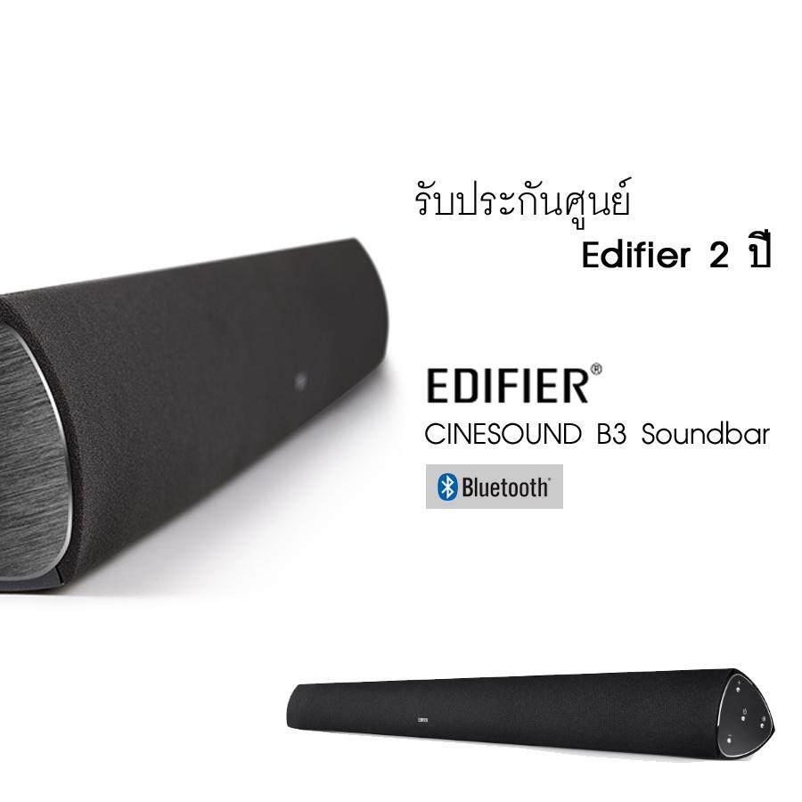สอนใช้งาน  ชัยภูมิ Edifier Cinesound B3 - Bluetooth 4.0 รับประกัน 2 Year จากบริษัท LNT ผู้นำเข้า Edifier อย่างเป็นทางการ