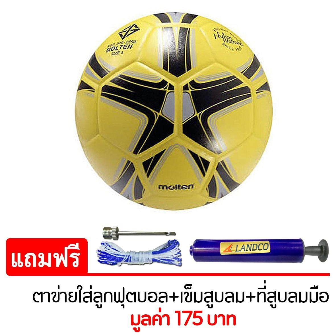 Molten ฟุตบอลFootball Mot Pvc F5Y1505 Yk เบอร์5 แถมฟรี ตาข่ายใส่ลูกฟุตบอล เข็มสูบสูบลม สูบมือ Spl รุ่น Sl6 สีน้ำเงิน ถูก