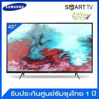 Samsung FHD Smart TV (Full HD) ขนาด 43 นิ้ว รุ่น UA43J5202AKXXT