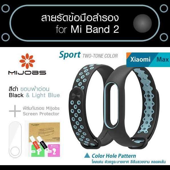 Mijobs Sport Two-tone Color Replacement Strap for Xiaomi Mi Band 2 สายสำรองรุ่น Sport ทูโทน (สีดำ ขอบเทา/ฟ้า/เขียว/แดง) สำหรับสายรัดข้อมือ Mi Band 2 + ฟิล์มกันรอย Mijobs HD Screen Protector