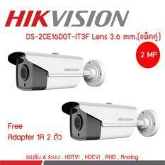 Hikvision DS-2CE16D0T-IT3F 2MP แพ็คคู่ Free Adapter