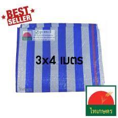 ผ้าฟาง ผ้าใบกันแดด ผ้าใบพลาสติก ผ้าเต้นท์ กันฝน คลุมรถ ปูพื้น 3x4 เมตร  (มีตาไก่) บลูชีท Blue Sheet