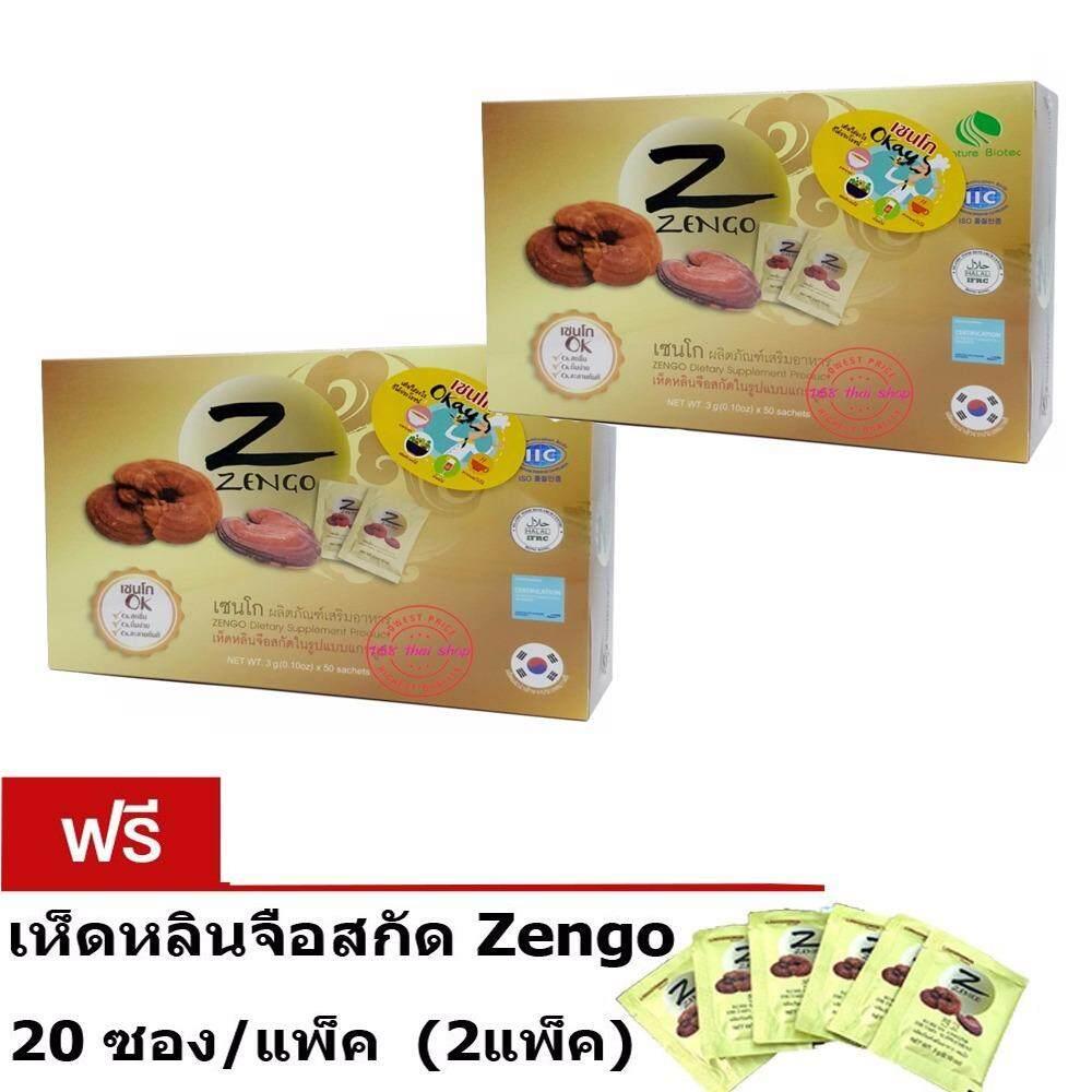 โปรโมชั่น Linhzhimin Zengo เซนโก เห็ดหลินจือสกัด 50ซอง กล่อง 2 กล่อง ฟรีzengo เซนโก เห็ดหลินจือสกัด 20ซอง แพ็ค 2แพ็ค Linhzhimin ใหม่ล่าสุด