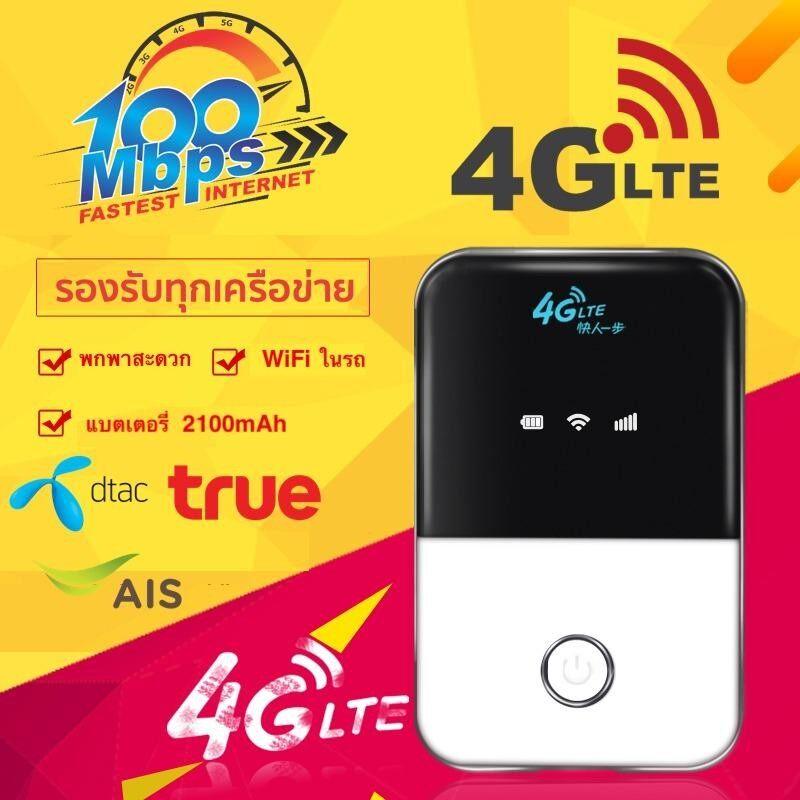 ซื้อ 4G Pocket Wifi 150Mbps 4G Wifi โรงรับทุกเครือข่าย Mf925 ใน กรุงเทพมหานคร