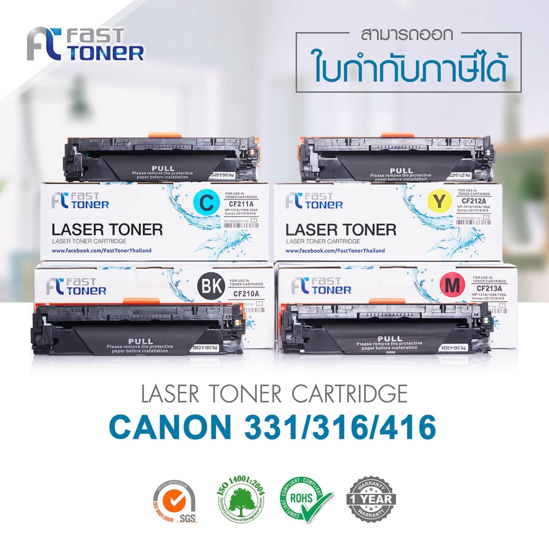 ซื้อ Fast Toner Canon ตลับหมึกเทียบเท่า Canon Cartridge 331 ชุด 4 สี สีดำ สีฟ้า สีเหลือง สีแดง สำหรับปริ๊นเตอร์เลเซอร์ Hp Laserjet Pro 200 Color M251Nw M276 Canon Laser Shot Lbp 7100 7110 ถูก