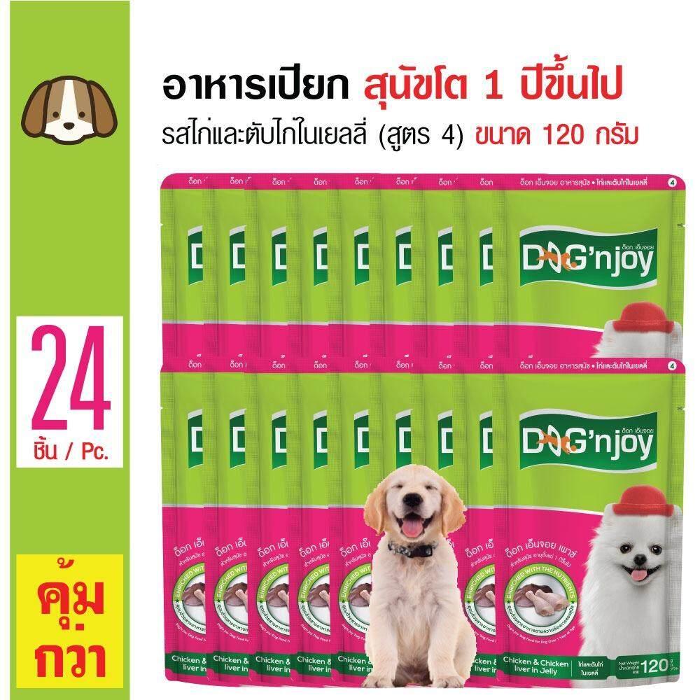 ส่วนลด Dog N Joy อาหารเปียกสุนัข รสไก่และตับไก่ในเยลลี่ ทานง่าย สำหรับสุนัขอายุ 1 ปีขึ้นไป ขนาด 120 กรัม X 24 ซอง Dog N Joy กรุงเทพมหานคร
