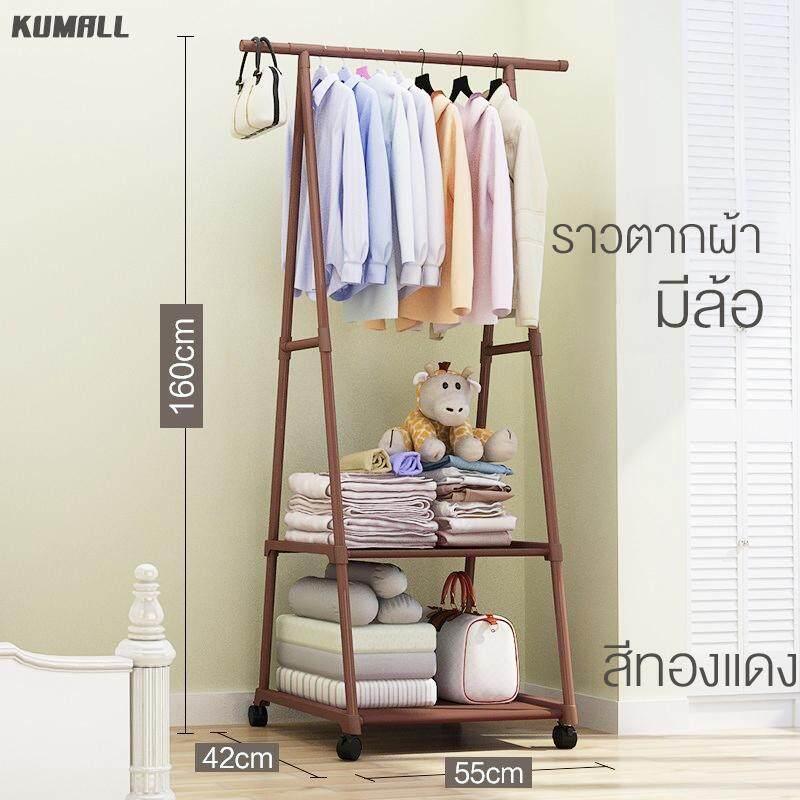 Kumall ราวตากผ้า ที่แขวนเสื้อผ้า มีล้อในตัว พร้อมชั้นวางของ แข็งแรง รับน้ำหนักเยอะ เคลื่อนย้ายสะดวก ขนาด ยาว 55cm * กว้าง 42cm * สูง 160cm By Kumall.