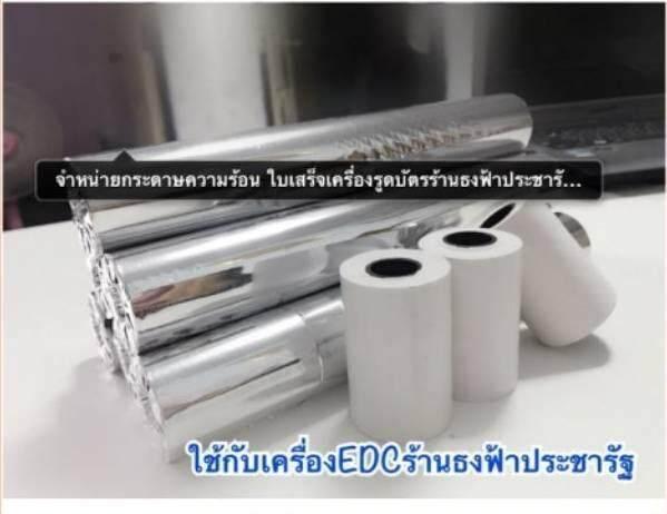 ลดสุดๆ สลิปใบเสร็จ กระดาษความร้อน 30ม้วน/แพ็ค(ส่ง Kerry COD)  ขนาด 57x40 mm ใช้กับเครื่อง EDC รูดบัตรประชารัฐ