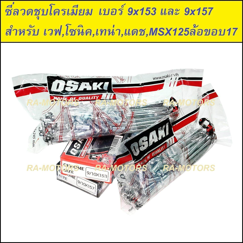 ราคา Osaki ซี่ลวด ชุบโครเมียม เบอร์ 9X153 และ 9X157 สำหรับ เวฟทุกรุ่น โซนิค เทน่า แดช Msx125 ล้อขอบ17