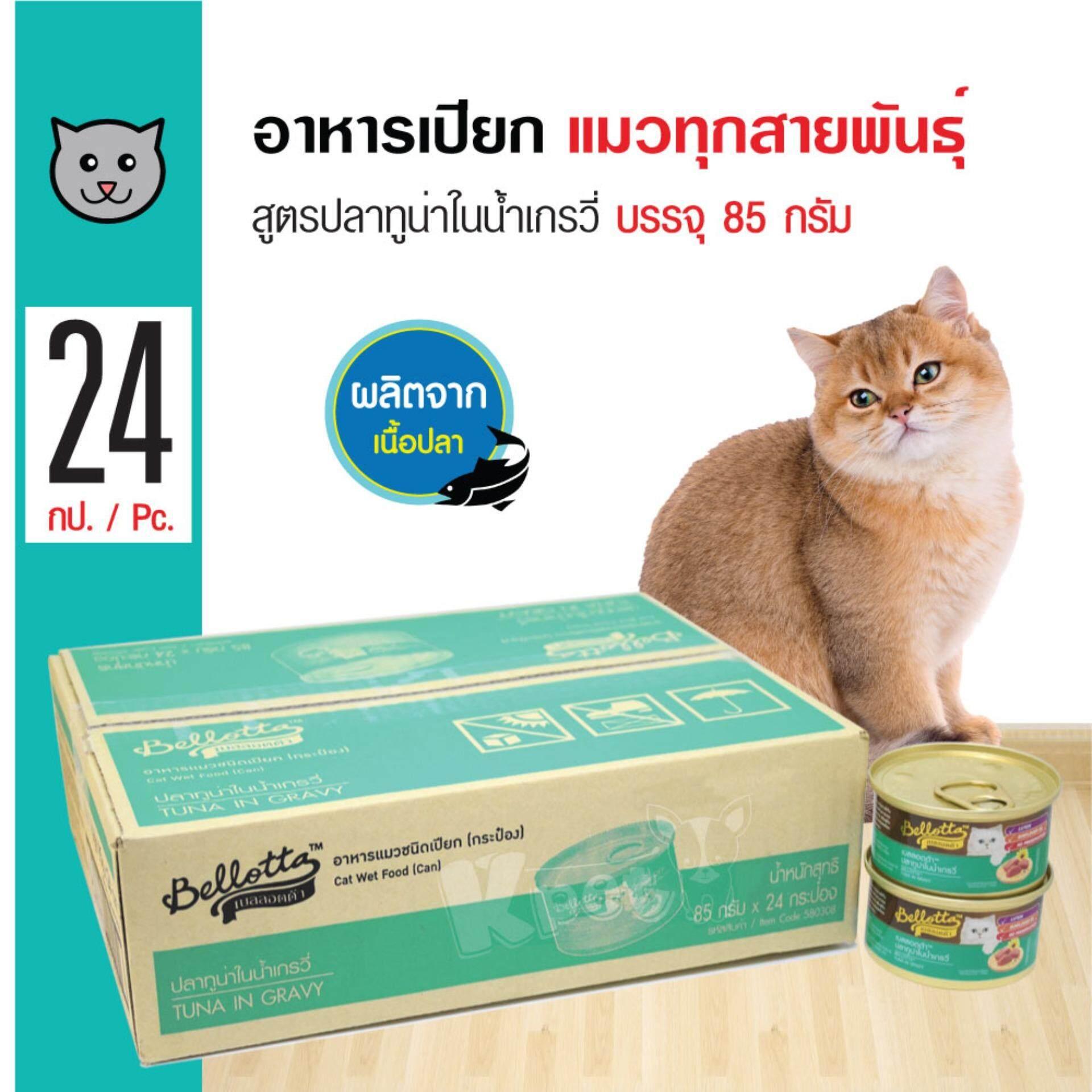 Bellotta Tuna In Gravy อาหารเปียกแมว รสปลาทูน่าในน้ำเกรวี่ สำหรับทุกสายพันธุ์ ขนาด 85 กรัม X 24 กระป๋อง By Kpet.