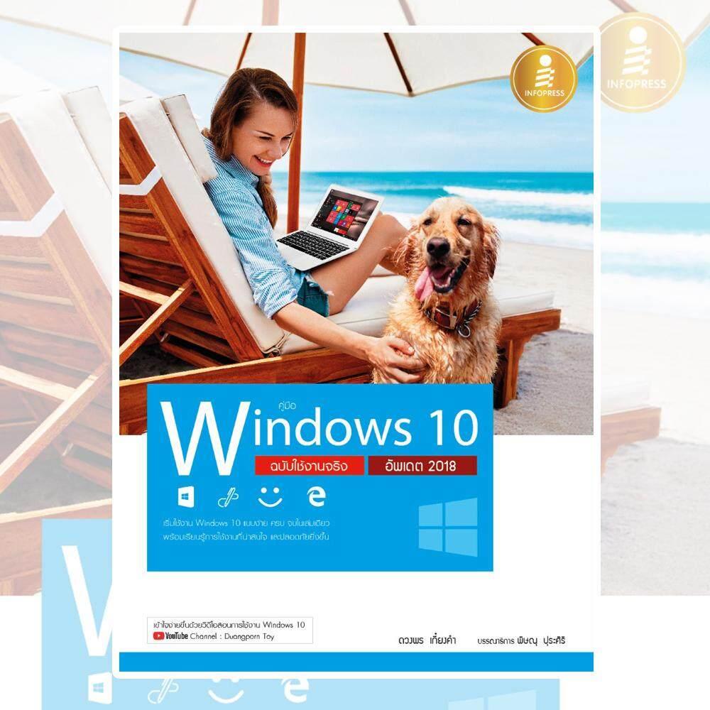 คู่มือ Windows 10 ฉบับใช้งานจริง อัพเดต 2018.