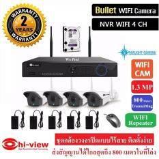 Hiview ชุดกล้องวงจรปิดไร้สาย WIFI IP CAM 4 CH พร้อม HDD 1TB (กล้องสามารถปรับเป็น Star light ได้ทั้ง 4 ตัว)