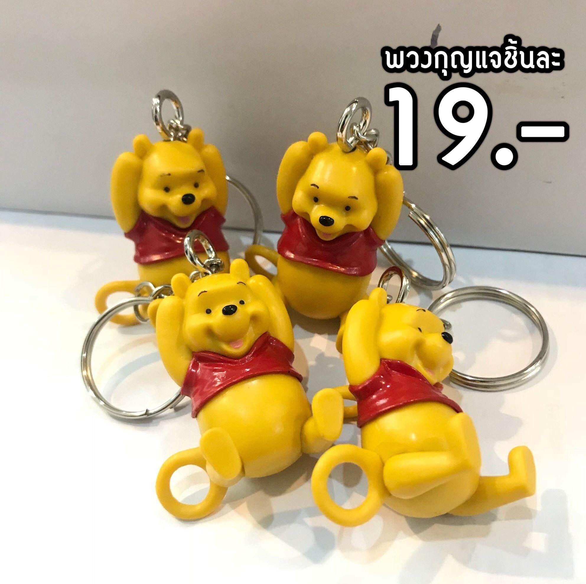 พวงกุญแจ หมีพู  19.-บาท / 1 ชิ้น.