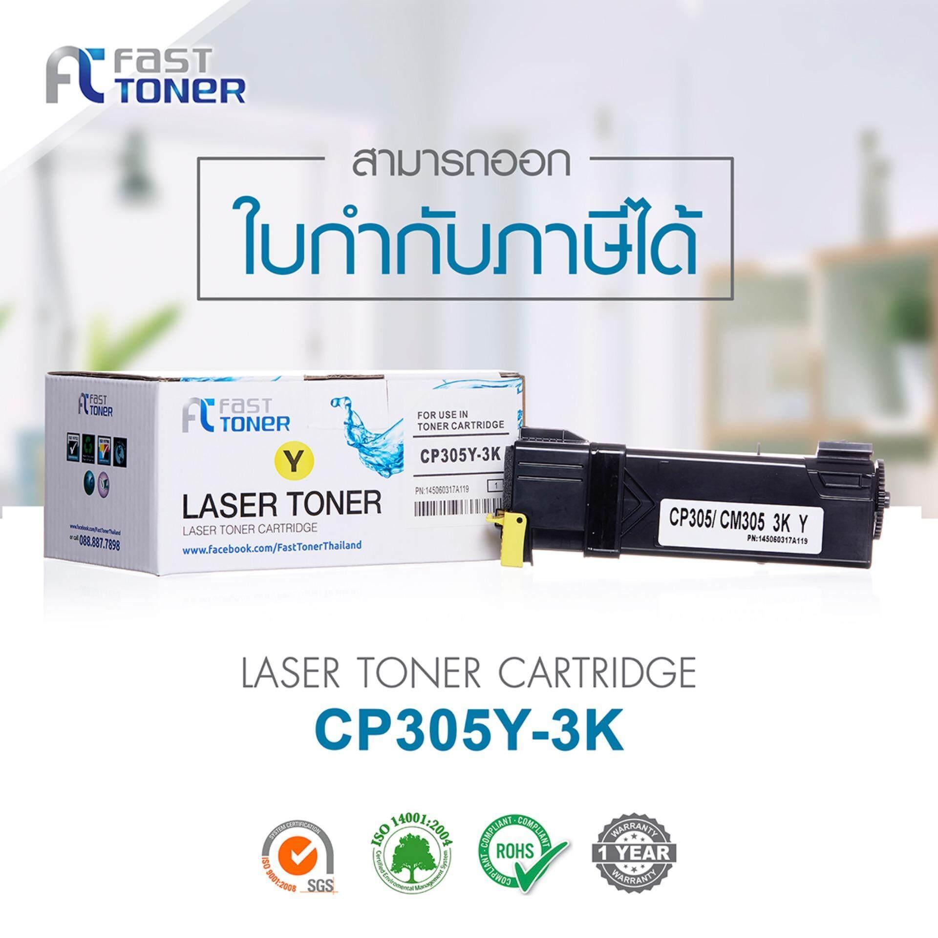 Fast toner (สีเหลือง) ตลับหมึกเลเซอร์cm305df สำหรับรุ่น  DocuPrint CP305d / CM305df