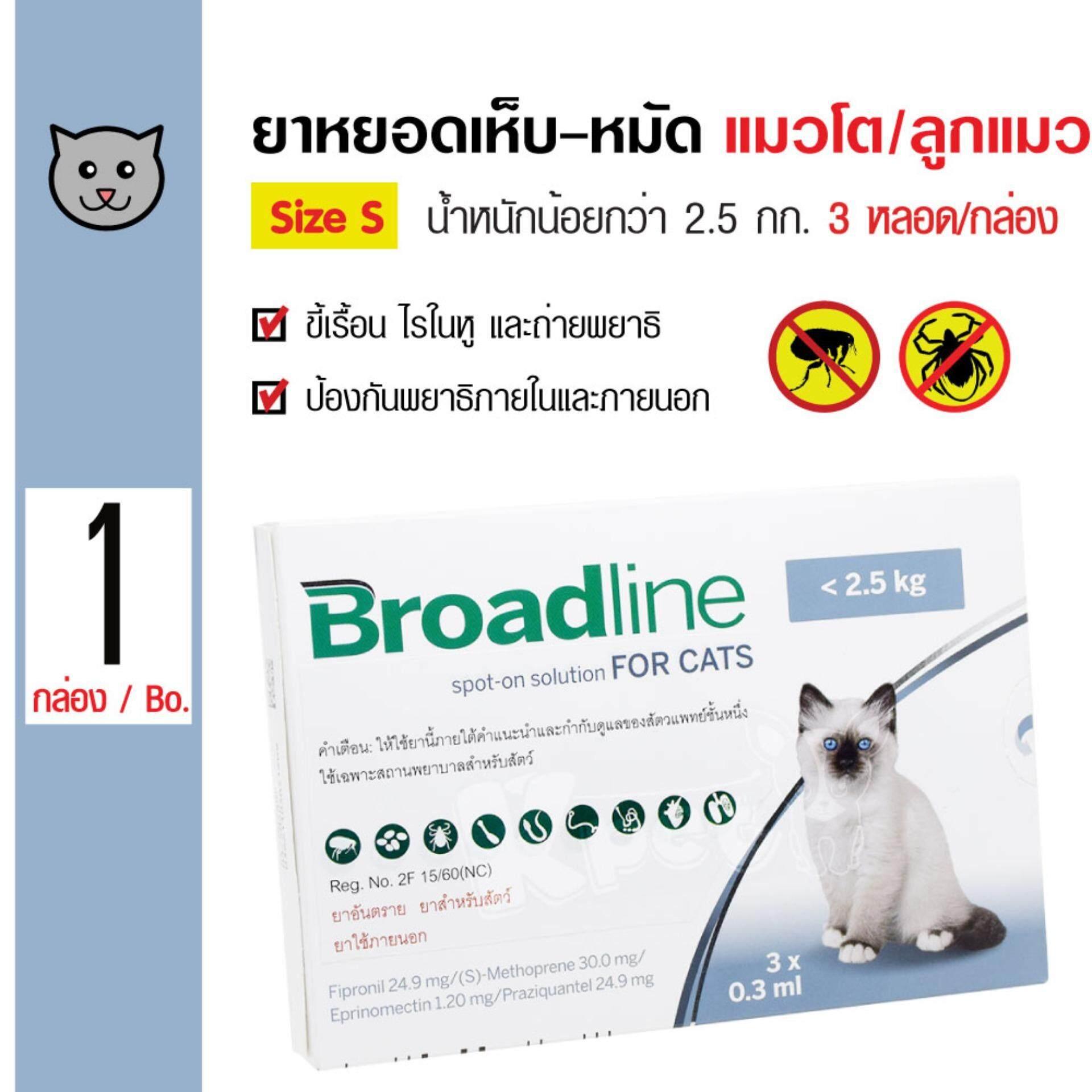 Broadline Cat & Kitten ยาหยอดเห็บ-หมัด ขี้เรื้อน ไรในหู และถ่ายพยาธิ แมวโตและลูกแมวน้ำหนักน้อยกว่า 2.5 กิโลกรัม (3 หลอด/กล่อง) By Kpet.