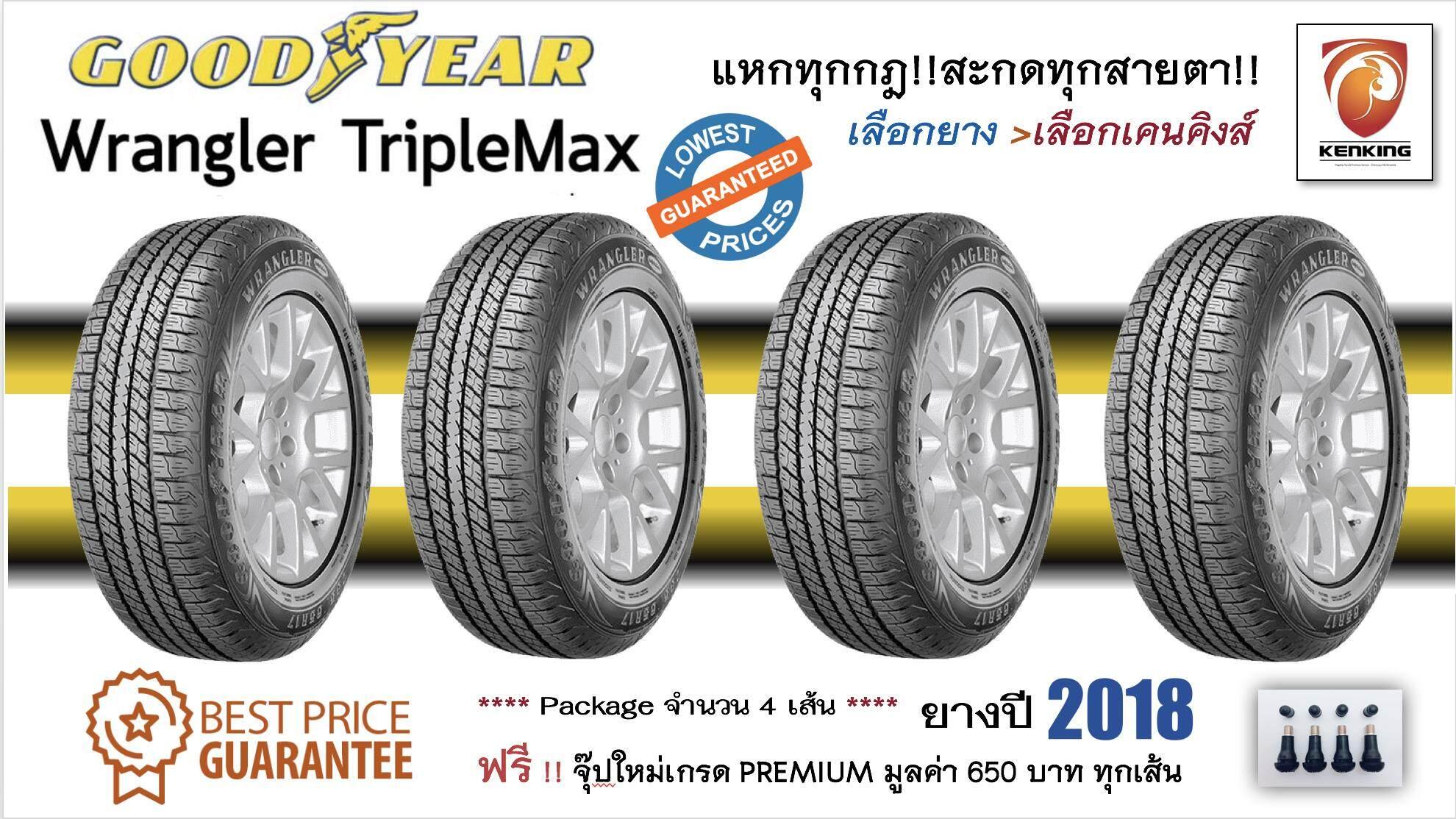 ประกันภัย รถยนต์ แบบ ผ่อน ได้ ประจวบคีรีขันธ์ ยางรถยนต์ขอบ 17 Goodyear  245/65 R17 (สำหรับ 4 เส้น)  New!! ปี 2019 รุ่น 112H รุ่น Wrangler Triplemax (ฟรี !! จุ๊ปเกรด Premium มูลค่า 650 บาท)
