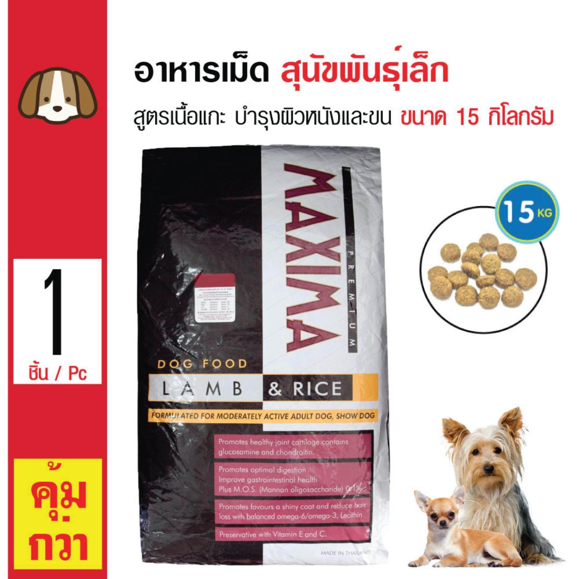 Maxima Small Dog 15 Kg. อาหารเม็ด อาหารสุนัข สูตรเนื้อแกะ บำรุงผิวหนังและขน (เม็ดเล็ก) สำหรับสุนัขพันธุ์เล็ก ขนาด 15 กิโลกรัม