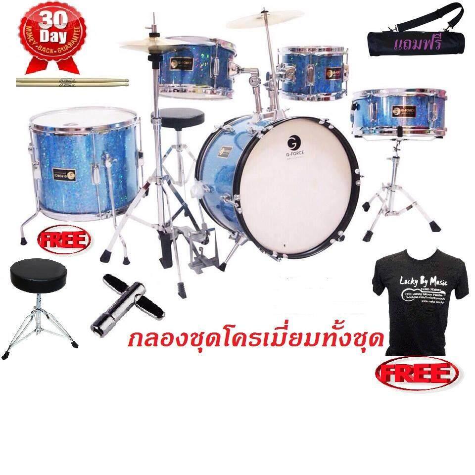 ราคา กลองชุด G Force Junior Drum Set กลอง 5 ใบมาตรฐาน สีฟ้าอะไหล่โครเมี่ยมทั้งชุด แถมฟรี เก้าอี้ กระเป๋าใส่ไม้กลอง ไม้กลอง ประแจ ครบชุดฟรี G Force
