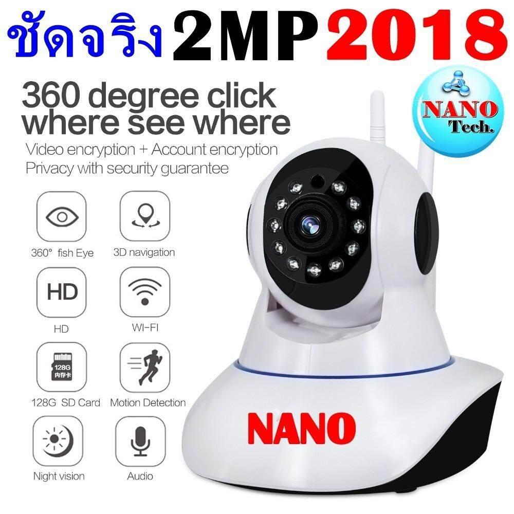 Nanotech กล้องวงจรปิด 2018 FULL HD IP 2.0 ล้านเมกะพิกเซล IP Camera P2P 1080HD (ขาว/ดำ)