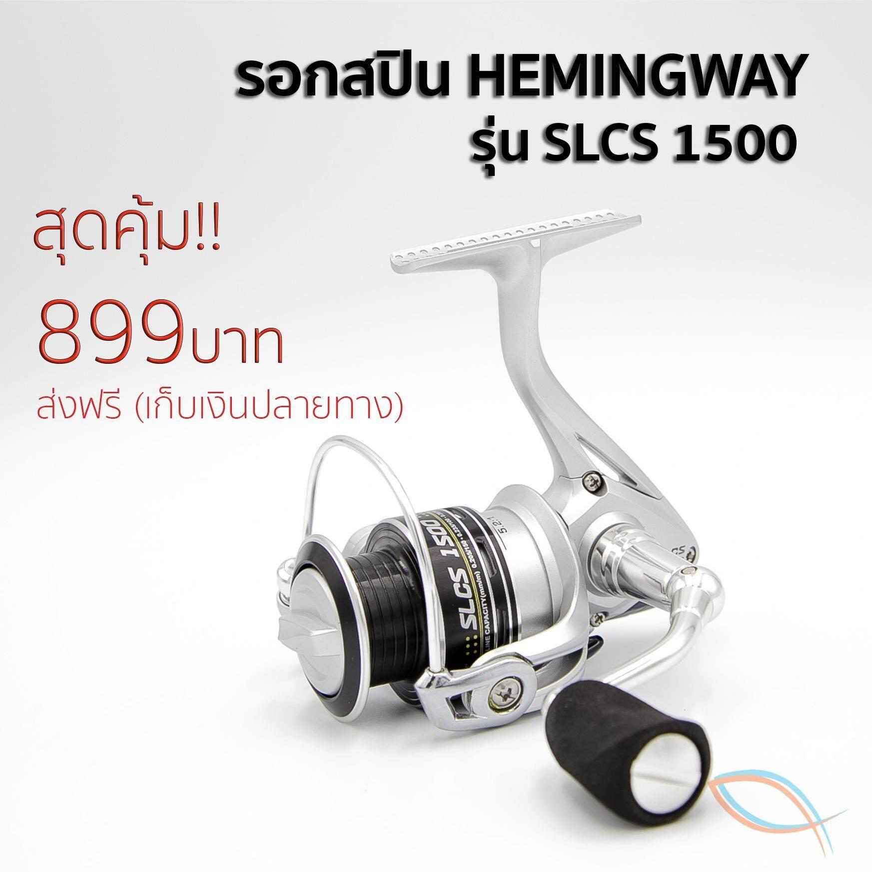 ขาย รอกตกปลา รอกสปินนิ่ง Hemingway Slcs 1500 ยอดฮิต Hemningway ใน กรุงเทพมหานคร