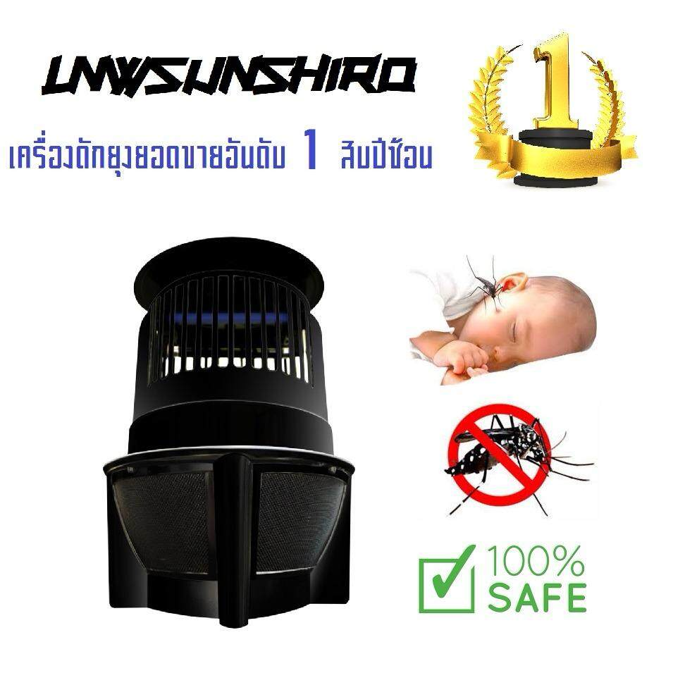 ซื้อ Lnwsunshiro เครื่องดักยุง และแมลง สีดำ กำจัดยุงโดยวิธีธรรมชาตินอคยุงในน้ำ ไม่ใช่ระบบชอตยุง แถมฟรี หลอดดักยุงเพิ่ม อีกหนึ่งหลอดในกล่องเป็นสองหลอด และมอเตอร์ รับประกันศูนย์ Sunshiro